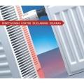Plieniniai radiatoriai Termolux (Jungtinė karalystė)